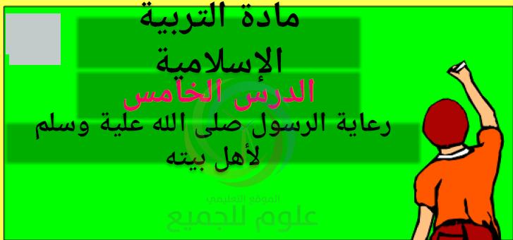 الصف العاشر التربية الاسلامية حل درس رعاية الرسول صلى الله عليه وسلم لأهله