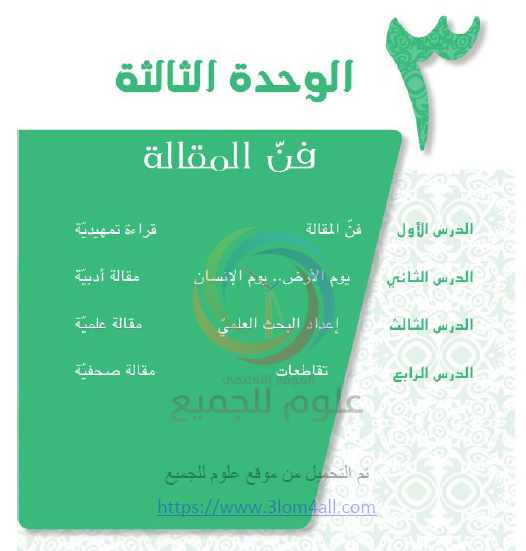 الصف العاشر اللغة العربية حل وشرح الوحدة  الثالثة