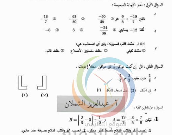 الصف الثامن الرياضيات  نموذج مذاكرة