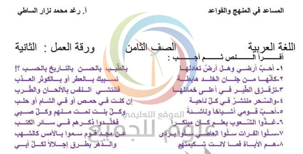 الصف الثامن اللغة العربية ورقة عمل في قصيدة احب وطني