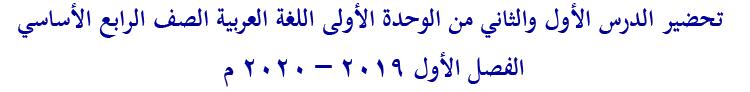 الصف  الرابع اللغة العربية تحضير الوحدة الاولى