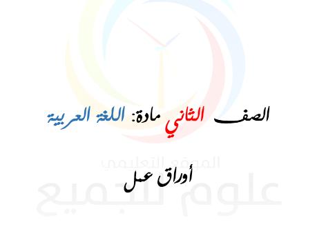 الصف  الثاني  اللغة العربية  أوراق عمل في الوحدة الاولى
