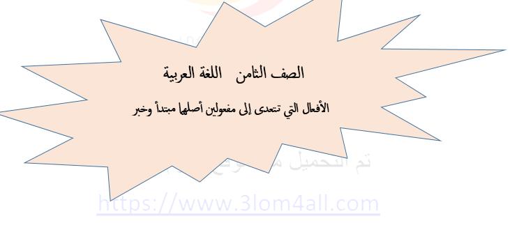الصف الثامن اللغة العربية درس الأفعال التي تتعدى إلى مفعولين أصلهما مبتدأ و خبر