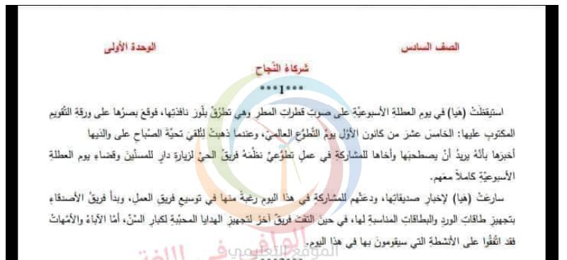 الصف السادس اللغة العربية درس شركاء النجاح