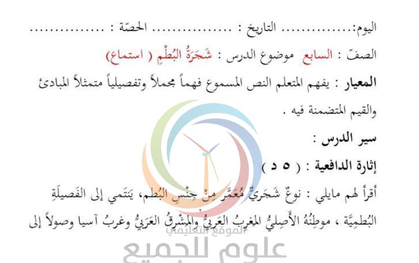 الصف  السابع  اللغة العربية تحضير درس الاستماع شَجَرَةُ البُطْمِ