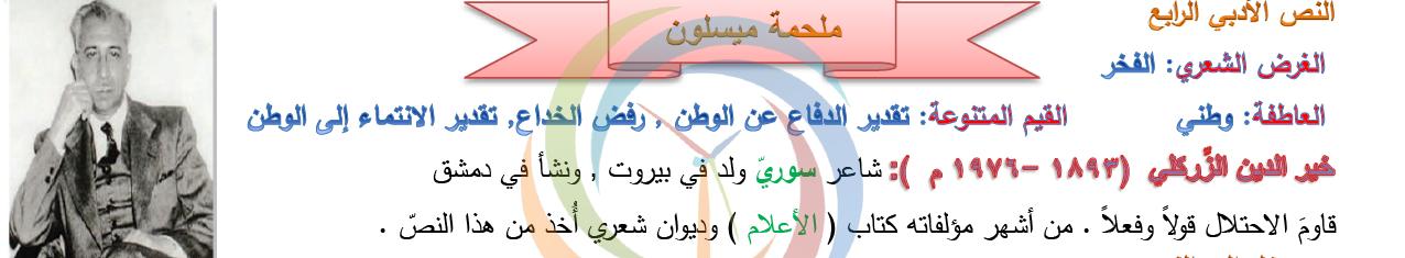 الصف التاسع اللغة العربية شرح وإعراب قصيدة ملحمة ميسلون