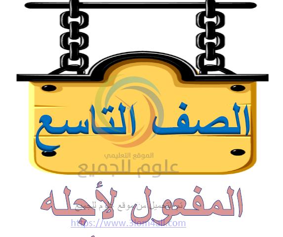 الصف التاسع اللغة العربية درس المفعول لأجله