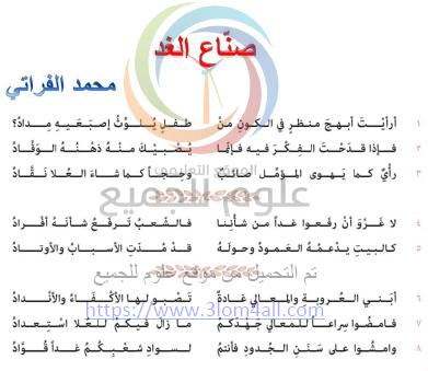 الصف الثامن اللغة العربية شرح و اعراب قصيدة صناع الغد