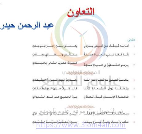 الصف السابع اللغة العربية شرح و اعراب قصيدة االتعاون