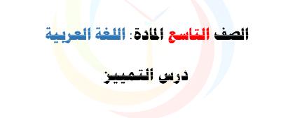 الصف التاسع اللغة العربية حل درس التمييز
