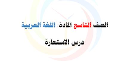 الصف التاسع اللغة العربية حل درس الاستعارة