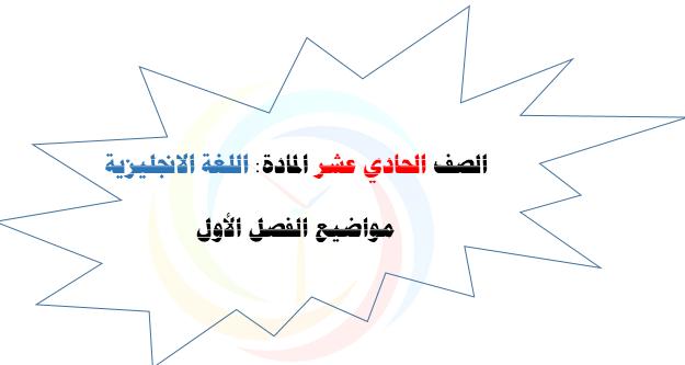 الصف الحادي عشر  اللغة الانجليزية مواضيع الفصل الأول
