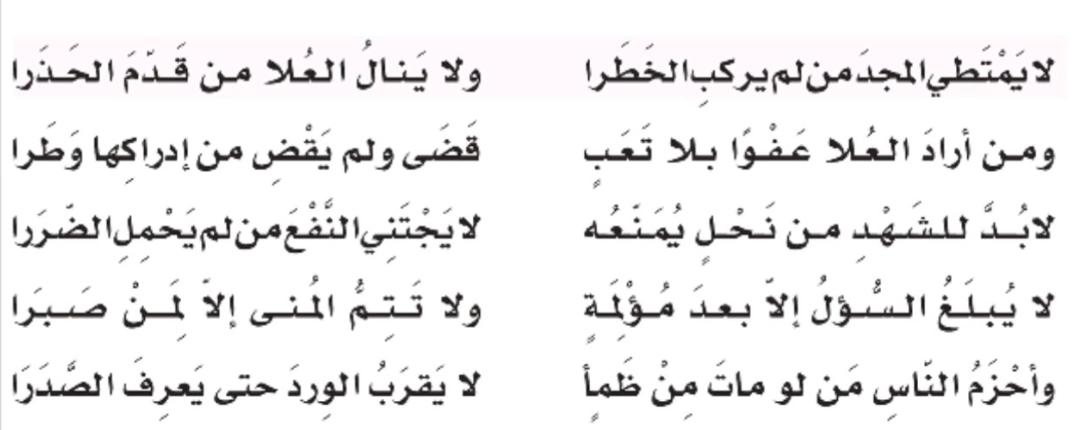 الصف الحادي عشر  اللغة العربية شرح قصيدة حكم خالدة