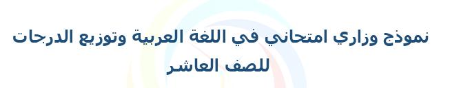 الصف العاشر  اللغة العربية نموذج امتحان وزاري