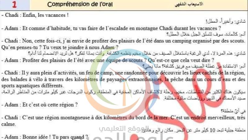 الصف التاسع اللغة الفرنسية  حل الأسئلة الوحدة الثانية