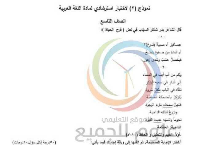 الصف التاسع  اللغة عربية نموذج امتحاني
