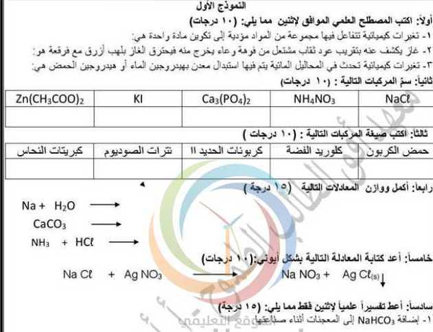 الصف التاسع  الكيمياء نماذج امتحانية في بحث التفاعلات الكيميائية