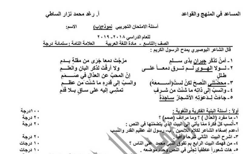 الصف التاسع اللغة العربية نموذج للامتحان التجريبي مع سلم التصحيح