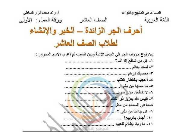 الصف العاشر اللغة العربية ورقة عمل لأحرف الجر الزائدة والخبر والإنشاء