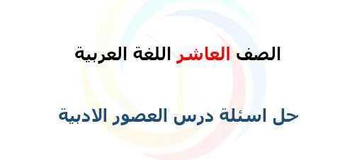 الصف العاشر اللغة العربية حل اسئلة درس العصور الادبية