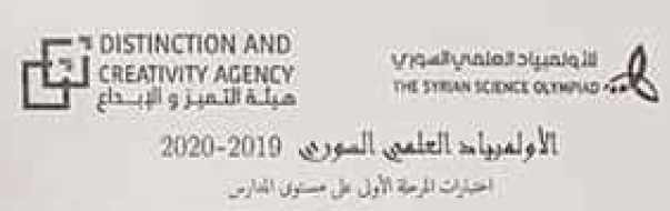 أسئلة الاولمبياد العلمي السوري 2020 مع الحل مرحلة أولى على مستوى المدارس