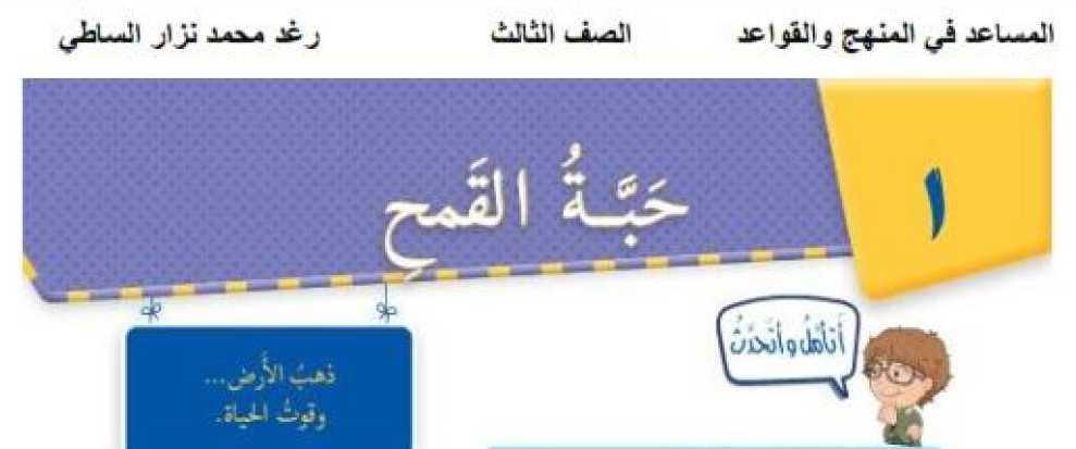الصف الثالث اللغة العربية حل درس حبة القمح