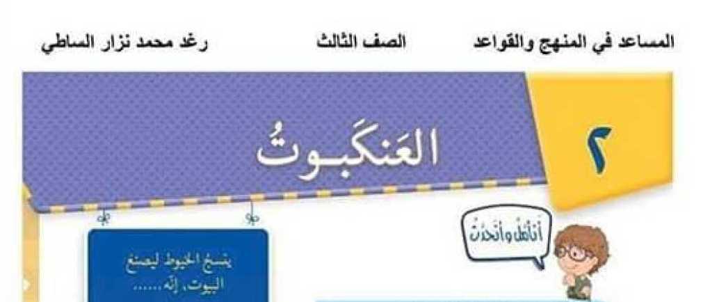 الصف الثالث اللغة العربية حل درس العنكبوت