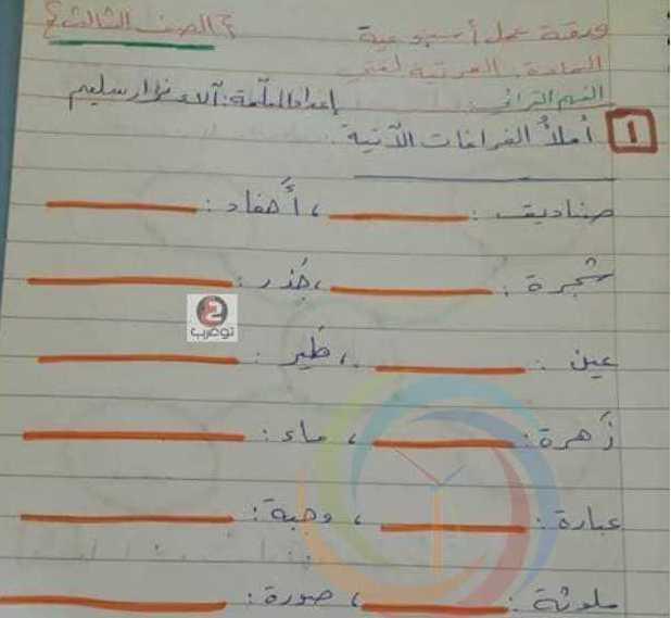 الصف الثالث اللغة العربية اوراق عمل