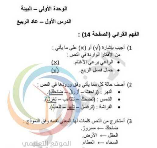 الصف الرابع اللغة العربية حل اسئلة درس عاد الربيع