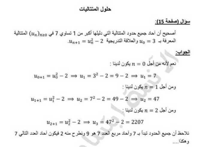 الصف بكالوريا رياضيات حلول المتتاليات