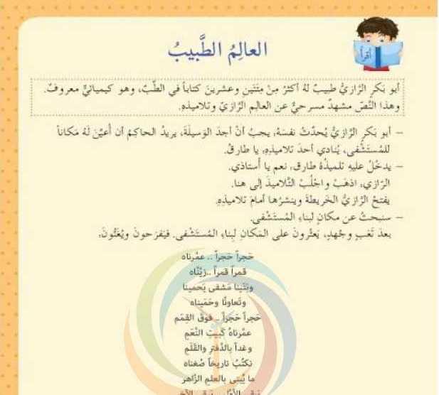 الصف الثاني اللغة العربية حل  درس العالم الطبيب