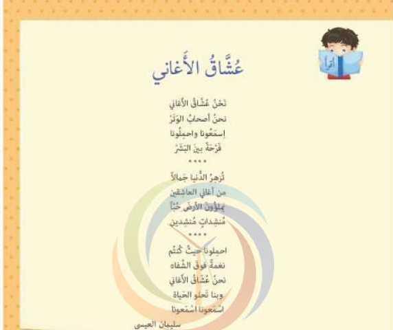 الصف الثاني اللغة العربية حل  درس عشاق الأغاني