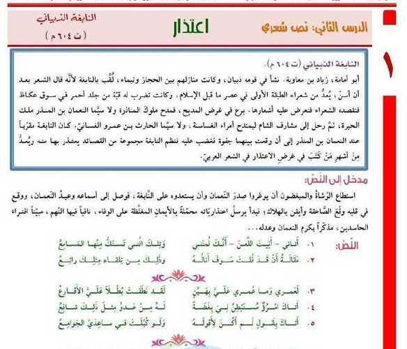 الصف العاشر اللغة العربية شرح قصيدة اعتذار