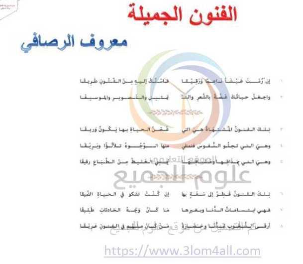 الصف السابع  اللغة العربية شرح قصيدة الفنون الجميلة