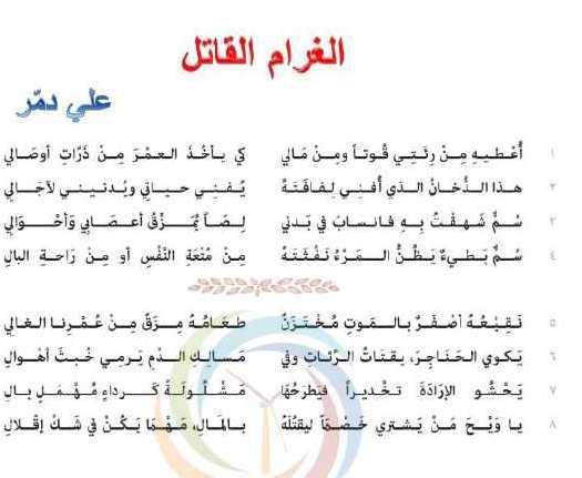 الصف الثامن  اللغة العربية شرح قصيدة الغرام القاتل
