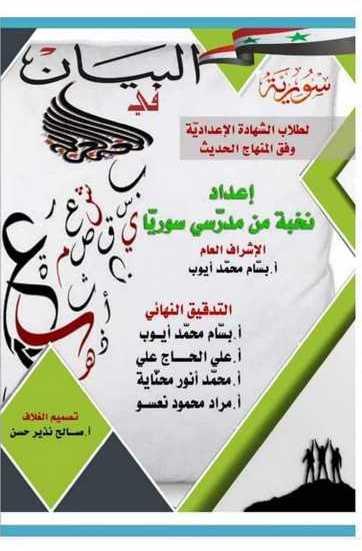 الصف التاسع اللغة العربية نوطة البيان
