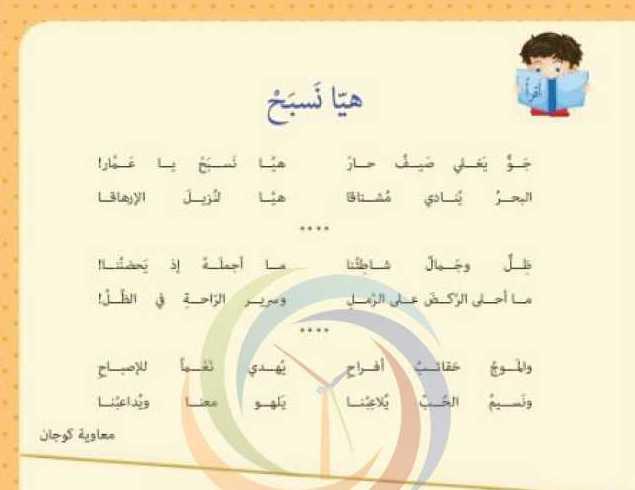 الصف الثاني اللغة العربية انشودة هيا نسبح