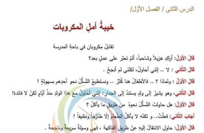 الصف الرابع اللغة العربية نص استماع خيبة أمل المكروبات