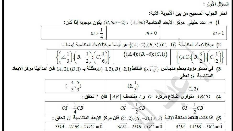 الصف الحادي عشر علمي الرياضيات ورقة عمل في بحث مركز الأبعاد