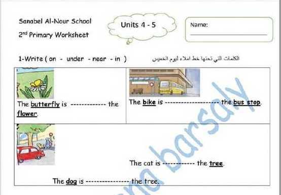 الصف الثاني اللغة الانجليزية ورقة عمل الوحدة الرابعة