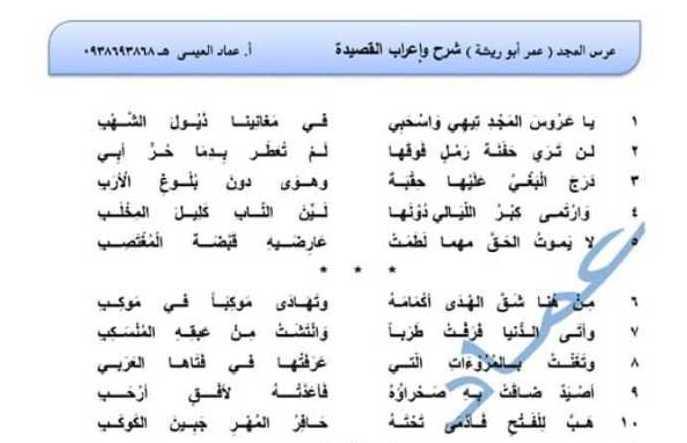 الصف البكالوريا اللغة العربية قصيدة عروس المجد