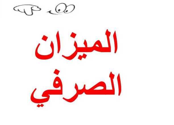 الصف السابع اللغة العربية حل درس الميزان الصرفي