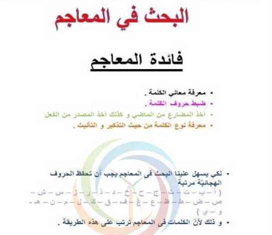 الصف السابع اللغة العربية حل درس البحث في المعجم