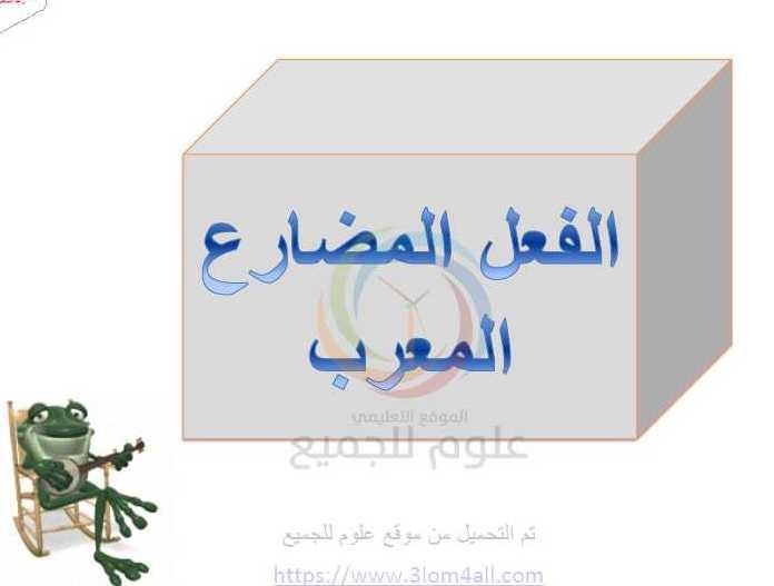 الصف السابع اللغة العربية حل اسئلة درس الفعل المضارع