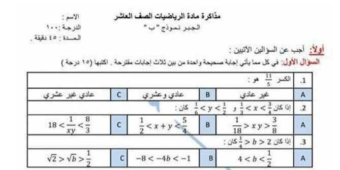 الصف العاشر الرياضيات نموذج مذاكرة جبر