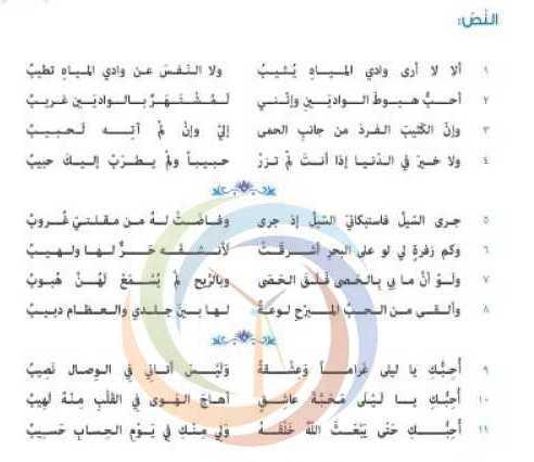 الصف العاشر اللغة العربية حل وشرح قصيدة لوعة الحب