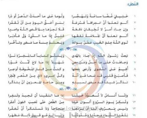 الصف العاشر اللغة العربية حل وشرح قصيدة فخر عربي