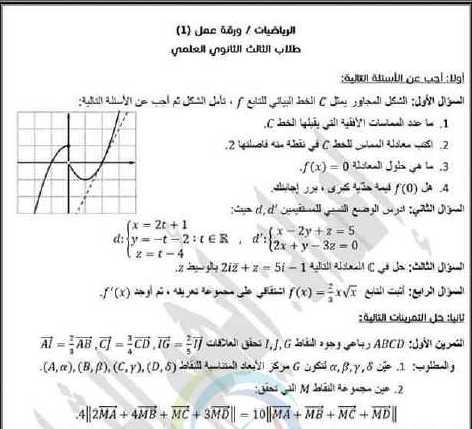 بكالوريا الرياضيات ورقة عمل الوحدة الاولى
