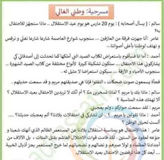 الصف الثامن اللغة العربية مواضيع التعبير الكتابي
