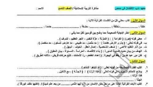 التاسع التربية الاسلامية نموذج مذاكرة